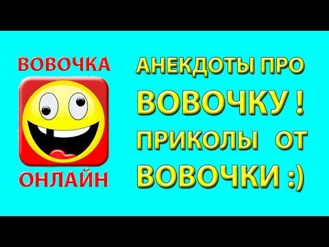 Анекдоты - Свежая десятка анекдотов -