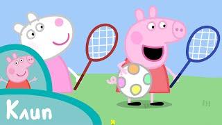 Свинка Пеппа - Надувной мяч (клип)
