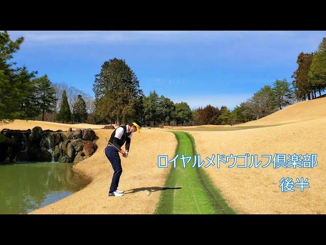 石川遼プロ監修2019チャレンジツアー開催コース【ロイヤルメドウゴルフ倶楽部】後半