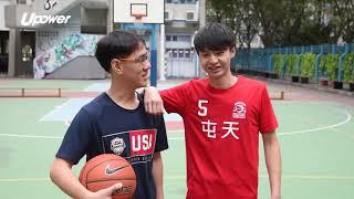 Publication Date: 2017-12-20 | Video Title: 20171215 UPOWER 學界精英籃球賽】穿上渴望已久