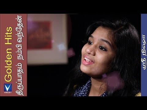 திருப்பாதம் நம்பி வந்தேன்| Cover | Srinisha |Golden Hits Tamil Christian Traditional Song