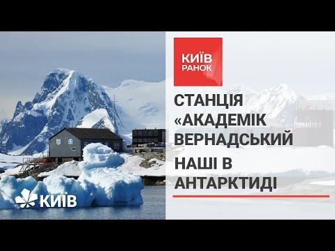 Як це – жити на станції «Академік Вернадський» серед снігів Антарктиди?