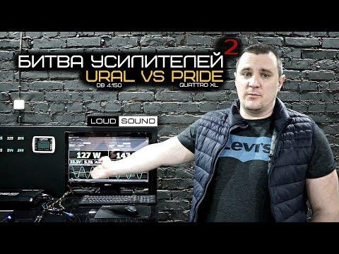 БИТВА УСИЛИТЕЛЕЙ 2. Pride Quattro XL vs Ural DB 4.150