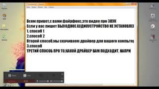 видео Выходное аудиоустройство не установлено Windows 7
