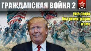 ДОИГРАЛСЯ! Трамп ведет США к ГРАЖДАНСКОЙ ВОЙНЕ