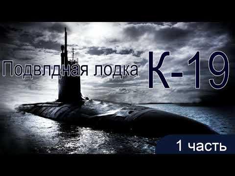 Подводная лодка К-19. 1 Часть. Аудиокнига. Христианский рассказ.
