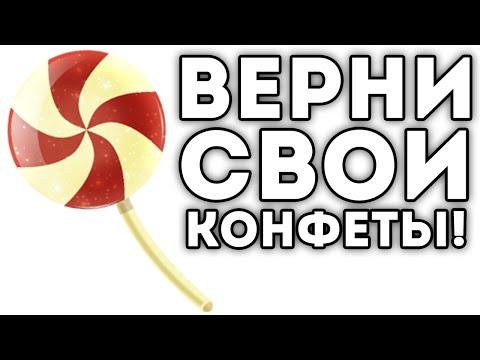 ВЕРНИ СВОИ КОНФЕТЫ!