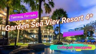 Отзыв об отеле Garden Sea View Resort 4 Тайланд Паттайя