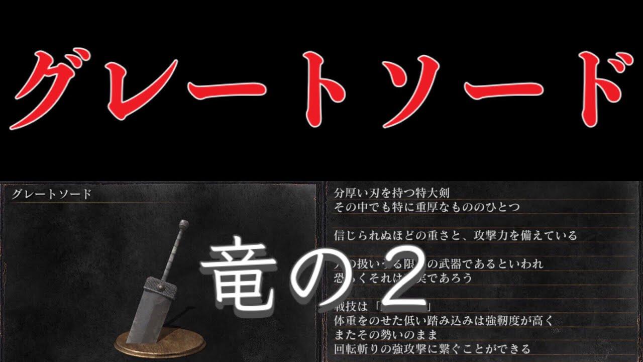 【ダークソウル3】グレートソード 竜の2