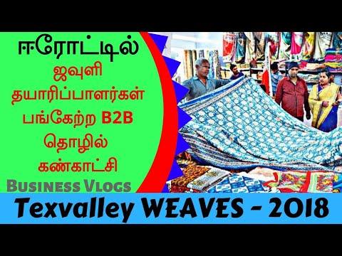 TEXVALLEY WEAVES |மாபெரும் ஜவுளி தொழில் கண்காட்சி | B2B Textile Expo 2018 | Business Tamizha