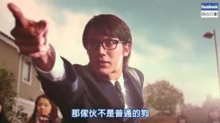 上戶彩、中川大志、生駒里奈SoftBank 白戶家「GIGA與學生」篇【日本廣告...
