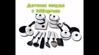 Детская посуда c Aliexpress. Кастрюльки, Сковородки.Распаковка.