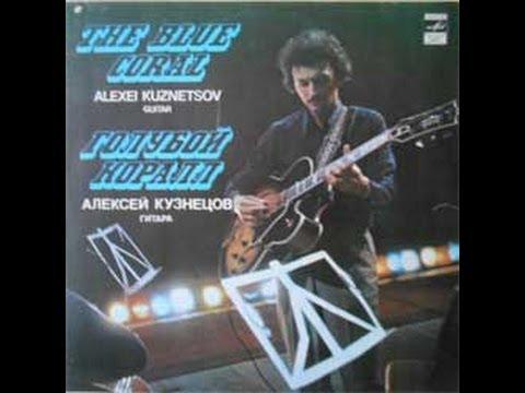 Alexei Kuznetsov - Blue Coral (FULL ALBUM, Jazz Fusion / Jazz-Funk, 1981, USSR)