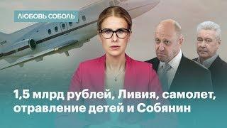 1,5 млрд рублей, Ливия, самолет, отравление детей и Собянин