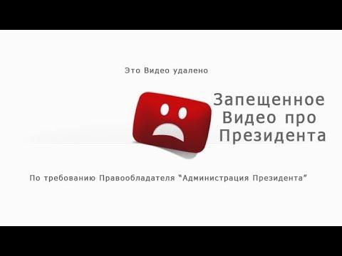 Про Путина ролик