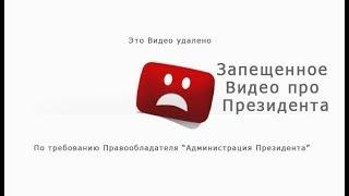 Про Путина ролик потребовали удалить. Запрещенное видео о Президенте.