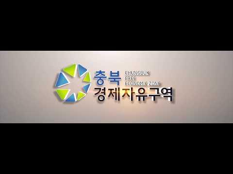 Chungbuk Free Economic Zone - Represents Biotech and MRO in Korea