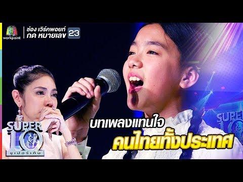 น้องอ๊ะอาย  สาวน้อยเสียงสวรรค์ กับบทเพลงแทนใจคนไทยทั้งประเทศ | ซูเปอร์เท็น | SUPER 10
