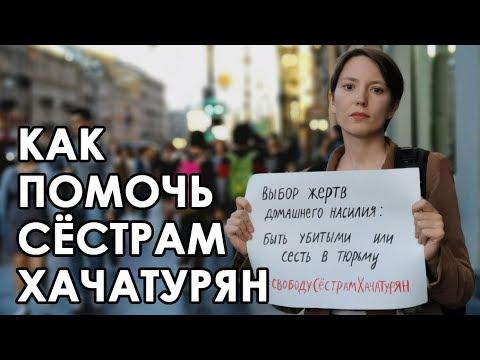 #феминисткипоясняют: как помочь сёстрам Хачатурян?