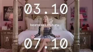 Beat weekend - 2018. В Доме кино с 3 по 7 октября