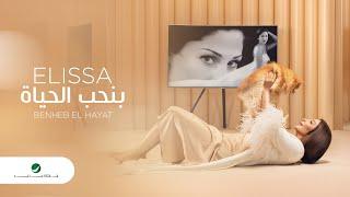 Elissa ... Benheb El Hayat - 2020 | إليسا ... بنحب الحياة - بالكلمات