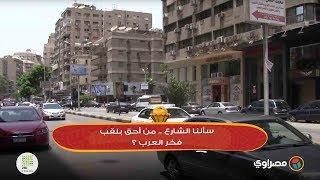 سألنا الشارع .. من أحق بلقب فخر العرب ؟