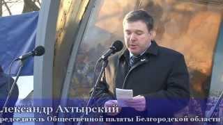 18 марта 2015 года возле музея-диорамы Курская Дуга прошел областной митинг-концерт