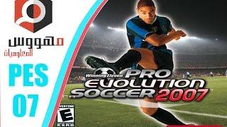 تحميل لعبة PES 2007 بدون تثبيت وبرابط مباشر