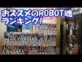 迷ったらコレ!?おススメのROBOT魂ランキング!! の動画、YouTube動画。