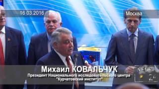 «Курчатовский институт» продемонстрировал свои достижения на выставке в Госдуме