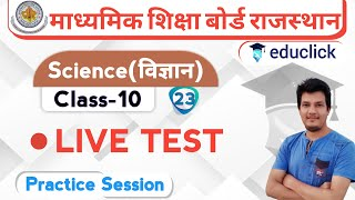 BSER/RBSE Class-10th Science Live Test | Science Important Questions | Revision Class | Chapter-1,2