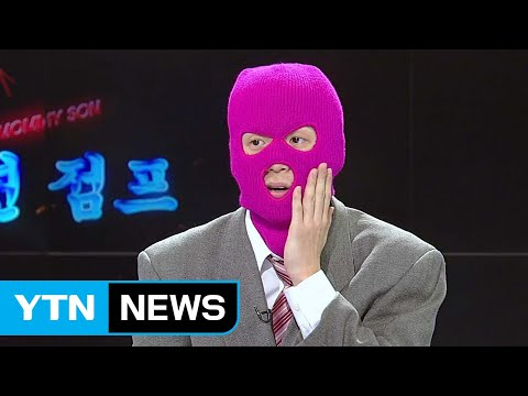 """OK 계획대로 되고 있어"" 래퍼 마미손 YTN 오다 / YTN"