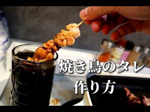 焼き鳥たれレシピ