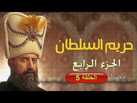 حريم السلطان الجزء الرابع 19