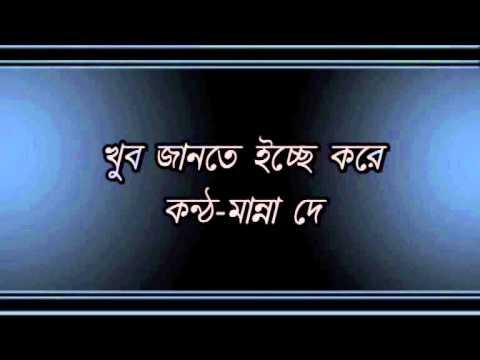 Khub Jante Ichhe Kare........Manna Dey