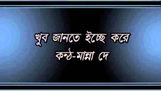 Khub Jante Ichhe Kare........Manna Dey.wmv