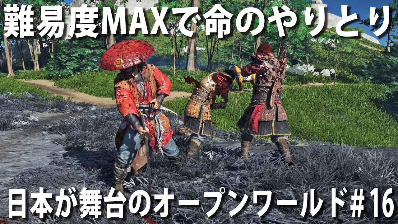 【ゴーストオブツシマ #16】日本が舞台のオープンワールドゲームで難易度MAXの万死にして命のやりとりを楽しむ【Ghost of Tsushima 実況 アフロマスク】