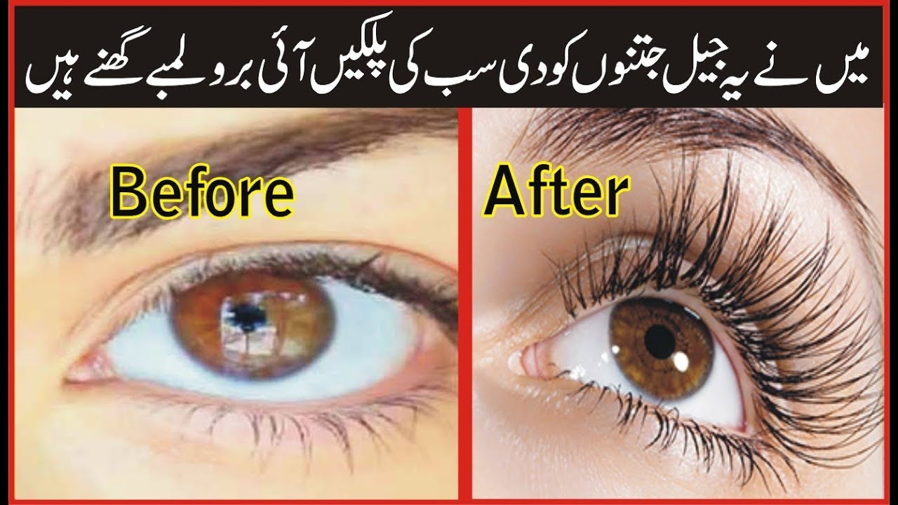 9e0b61d40c4 How To Get Fast Thick An Long Eyelashes And Eyebrows naturally / eye lashes  growth in just 3 days