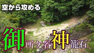 今回の「空から攻める山城」は福岡県行橋市にあります「御所ケ谷神籠石」です。 ちなみに「神籠石(こうごいし)」という名称は、福岡県久留...
