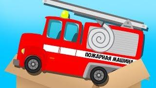 МУЛЬТИКИ. Полицейская машина. Пожарная машина. Мультики про машинки. Все серии подряд