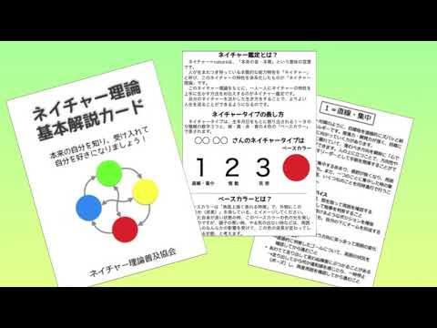 【札幌】「悩まない自分」への第一歩!ネイチャー理論基本解説セッション