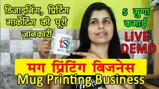 Start Mug Printing Business in 25 Thousand and Earn 50 Thousand Per Month