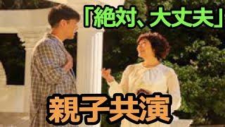 シンガー・ソングライターの森山直太朗さんが本人役を演じるWOWOWの初主...