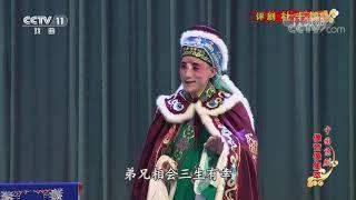 《中国京剧像音像集萃》 20191222 评剧《杜十娘》 2/2| CCTV戏曲