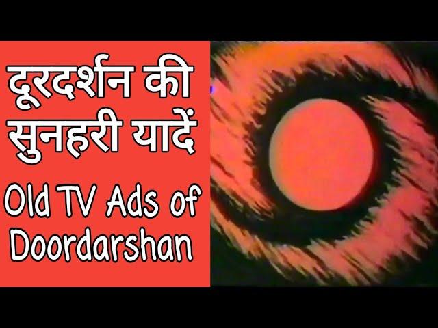???????? ?? ?????? ????? - Old TV Ads of Doordarshan