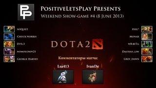 #4 Шоу-матч Dota 2 (5x5 CM) с участием зрителей канала PositiveLetsPlay