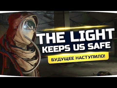 Проходим Экшн-Хоррор The Light Keeps Us Safe ● ФАН-СТРИМ В КОНЦЕ