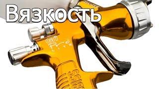 Как определить подходящую вязкость лака - DevilBiss GTI PRO Lite