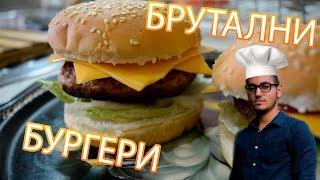 Правя по-яки Бургери от McDonald's!