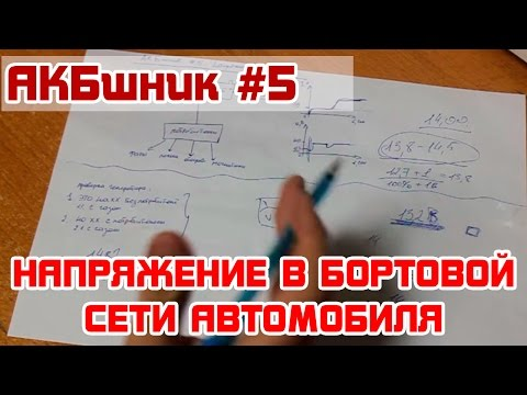 АКБшник #5: Напряжение в бортовой сети автомобиля